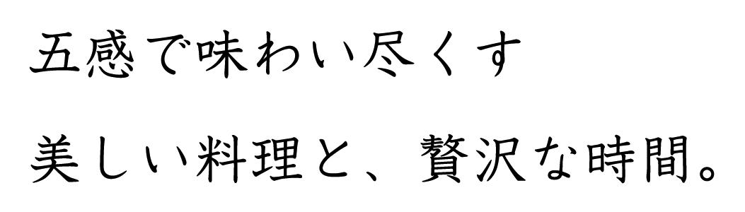 松坂牛の0度熟成肉を割烹スタイルで味わう